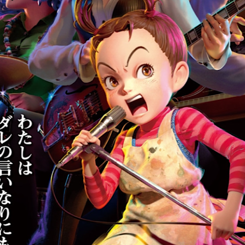 'Earwig and the Witch' Makes History as Studio Ghibli's First 3D Animated Film