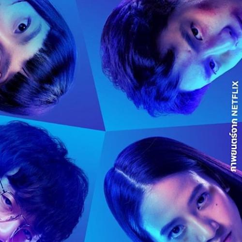 'Deep': Netflix's Thai Teen Thriller Is A Mixed Bag